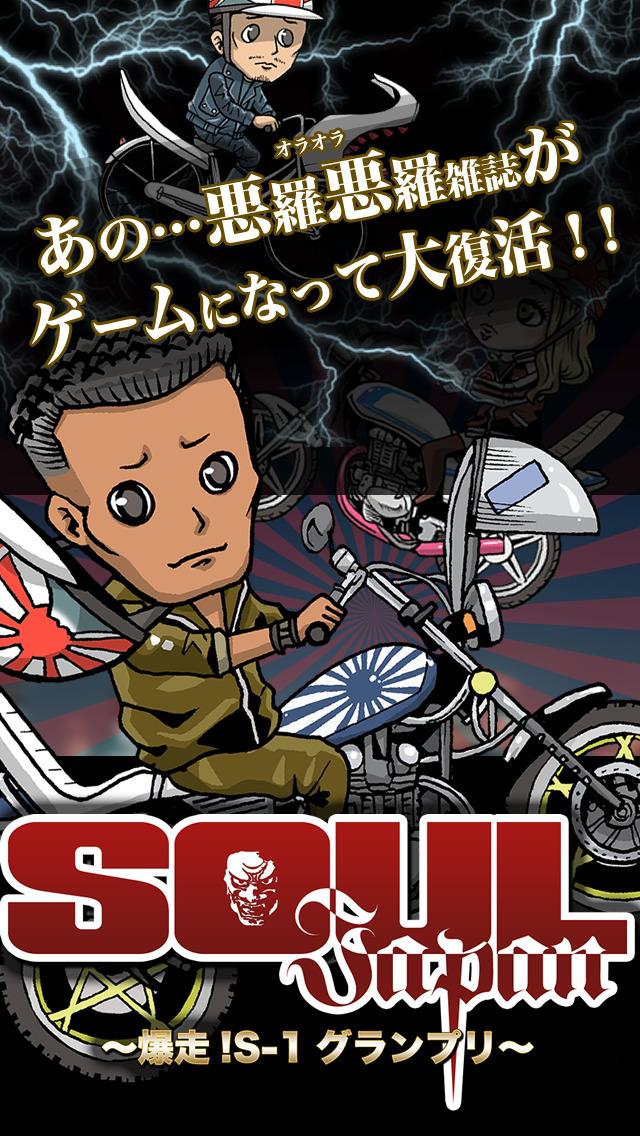 SOULJapan~旧車で爆走!S-1グランプリ~のスクリーンショット_1