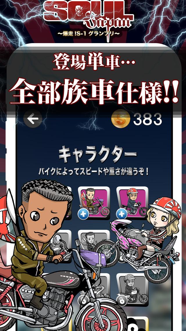 SOULJapan~旧車で爆走!S-1グランプリ~のスクリーンショット_2