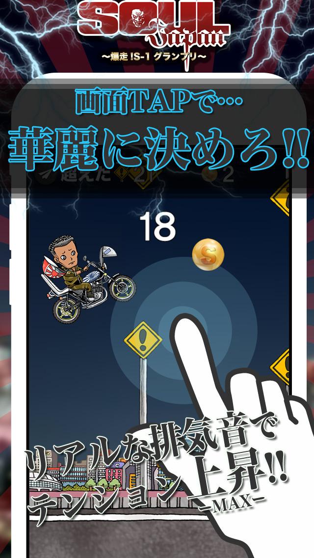 SOULJapan~旧車で爆走!S-1グランプリ~のスクリーンショット_3