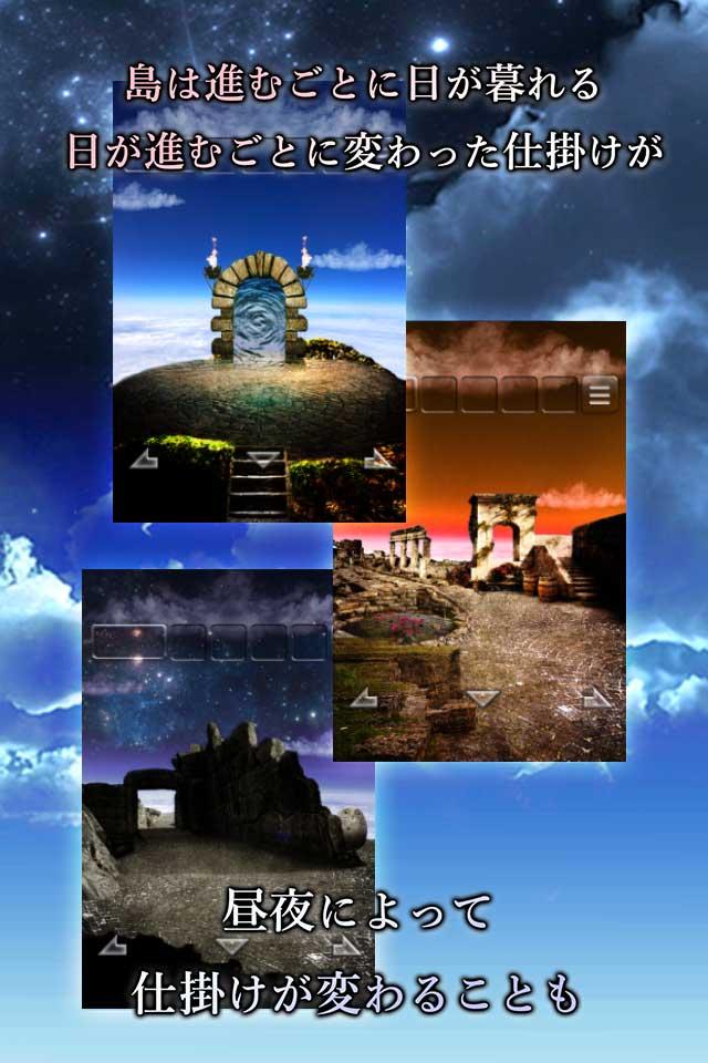 脱出ゲーム 天空島からの脱出 限りない大地の物語のスクリーンショット_3