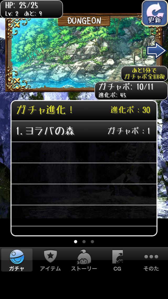 萌えガチャRPG〜呪われた姫君と半ノラ騎士〜のスクリーンショット_5