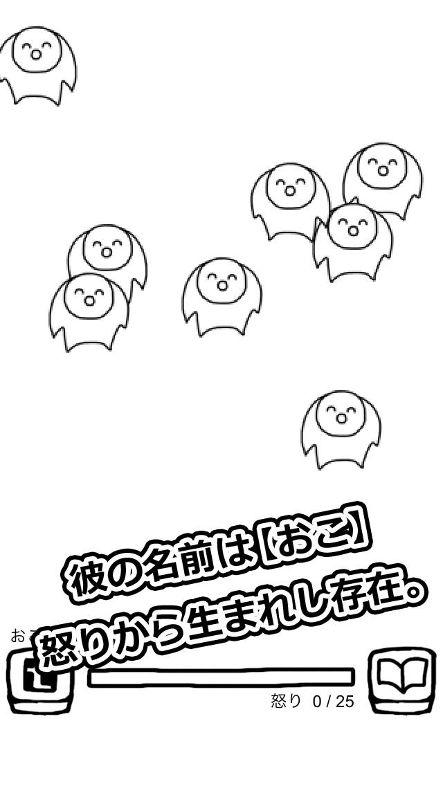 げきおこくんのスクリーンショット_1