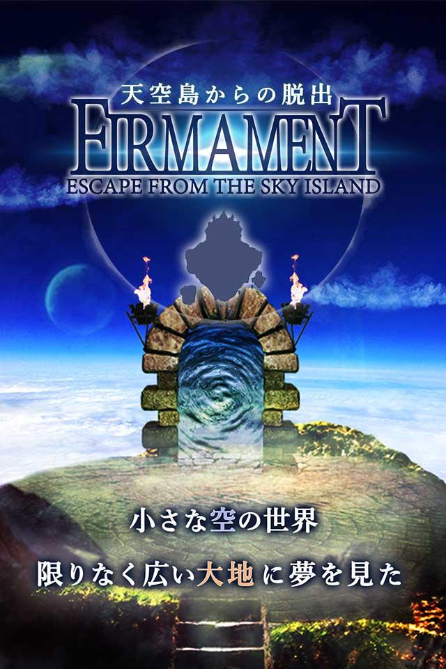 脱出ゲーム 天空島からの脱出 限りない大地の物語のスクリーンショット_1