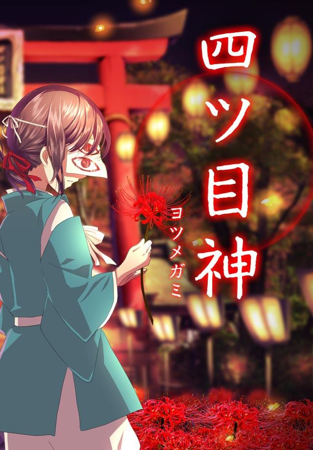 四ツ目神 【謎解き×脱出ノベルゲーム】のスクリーンショット_2