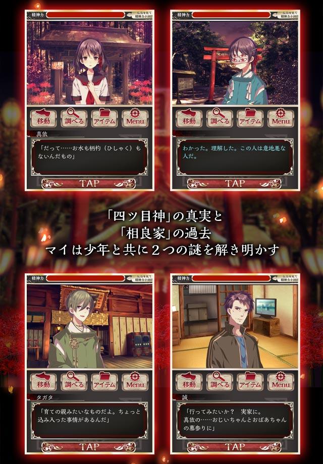 四ツ目神 【謎解き×脱出ノベルゲーム】のスクリーンショット_4