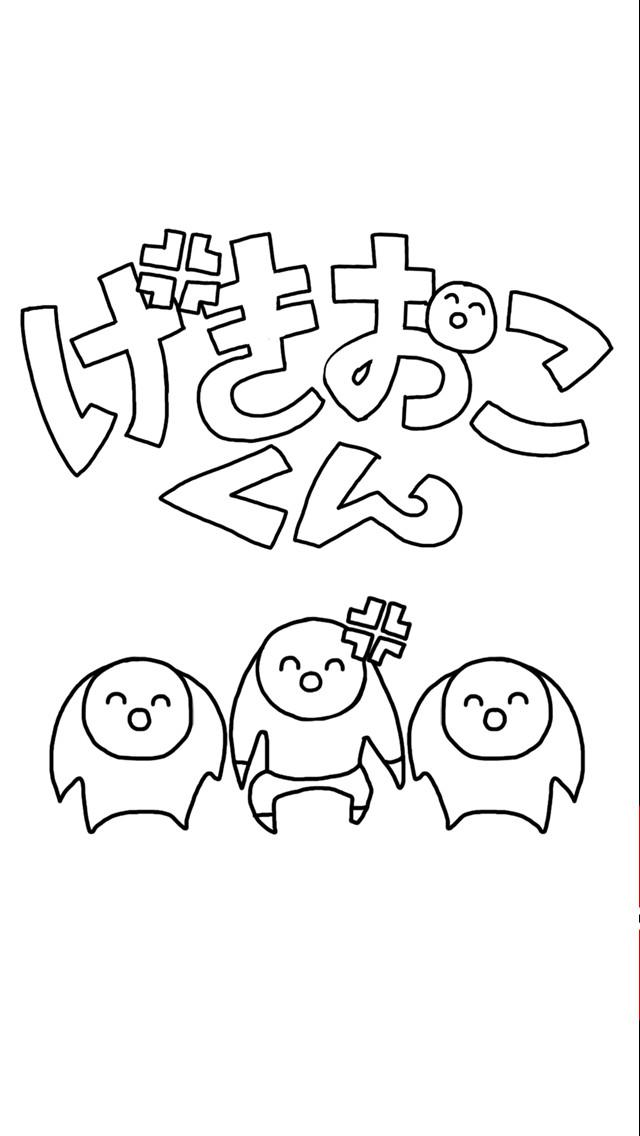 げきおこくんのスクリーンショット_4