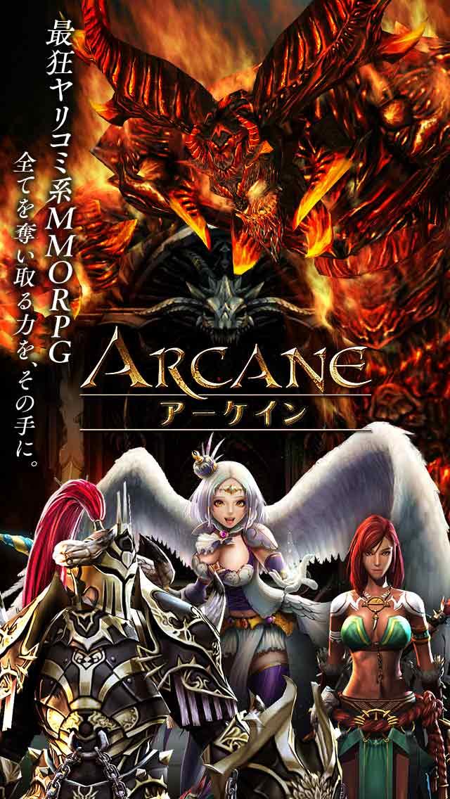 ARCANE-アーケイン-のスクリーンショット_1