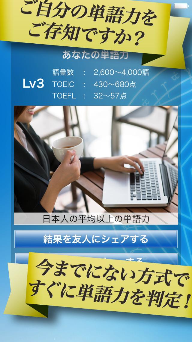 最後の英単語学習!マジタンLiteのスクリーンショット_1