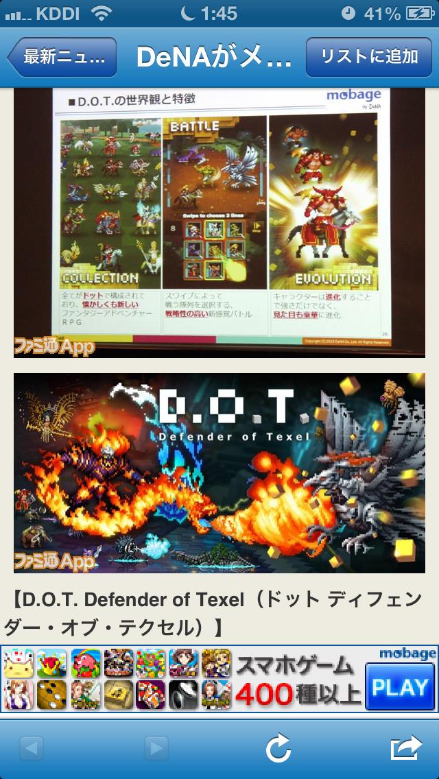 ゲームニュースまとめのスクリーンショット_3