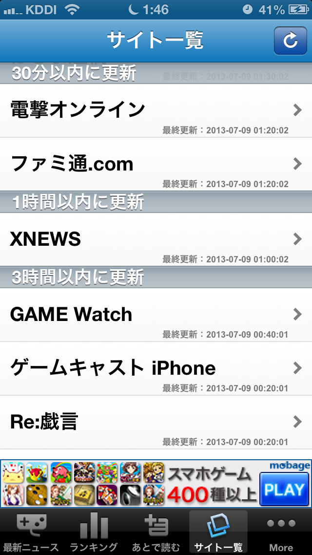 ゲームニュースまとめのスクリーンショット_4