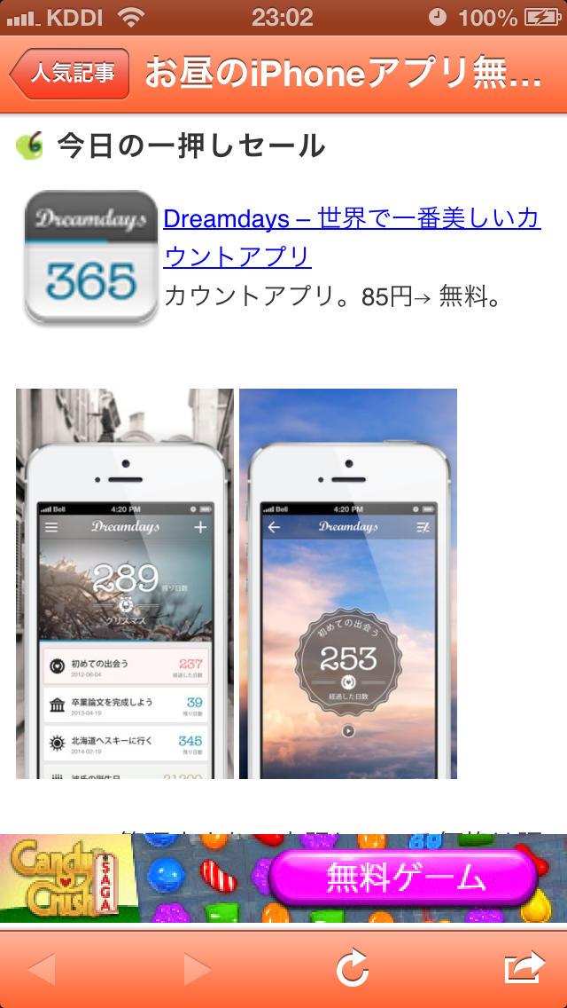 アプリニュース for iPhoneのスクリーンショット_1