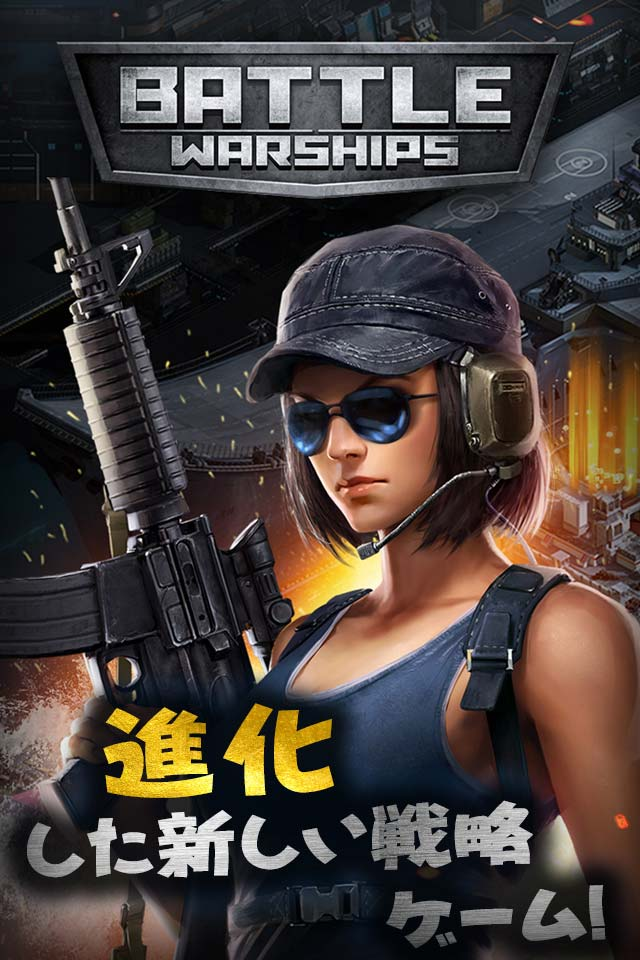 バトルウォーシップス: Battle Warshipsのスクリーンショット_1