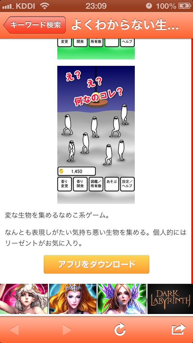アプリニュース for iPhoneのスクリーンショット_2