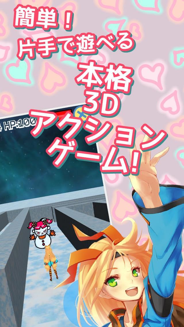 ユニティちゃんと不思議な迷路3Dのスクリーンショット_1