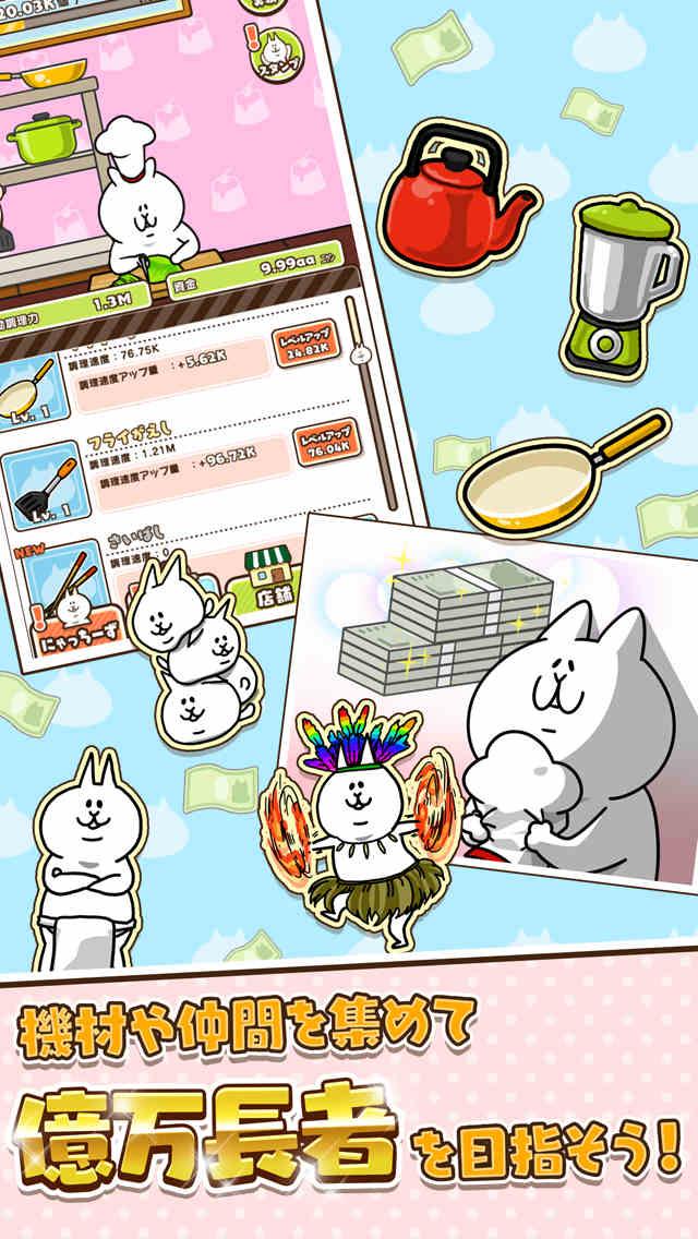 にゃっちーずクッキング【小さな店の大きな野望】人気ぬこの簡単育成ゲームのスクリーンショット_3