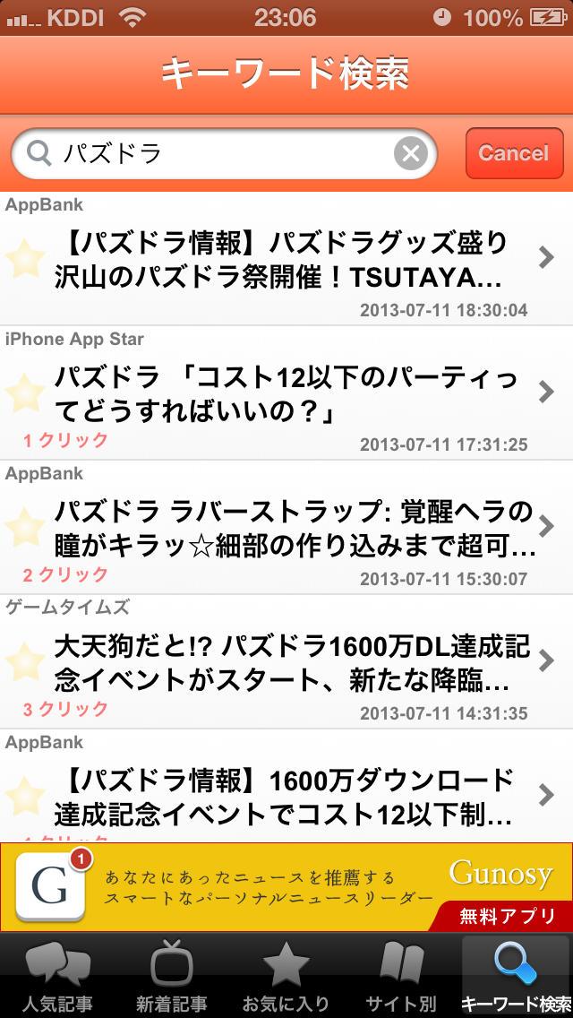 アプリニュース for iPhoneのスクリーンショット_3
