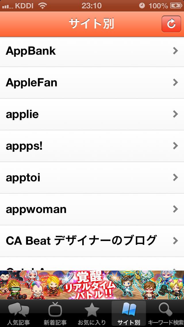 アプリニュース for iPhoneのスクリーンショット_4