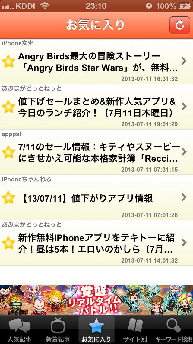 アプリニュース for iPhoneのスクリーンショット_5