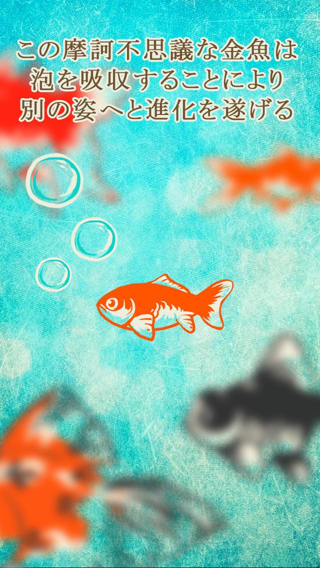 泡になった金魚のスクリーンショット_1
