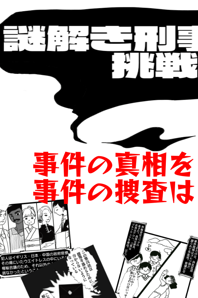 謎解き刑事からの挑戦状:無料アドベンチャーゲーム・ミステリーのスクリーンショット_1