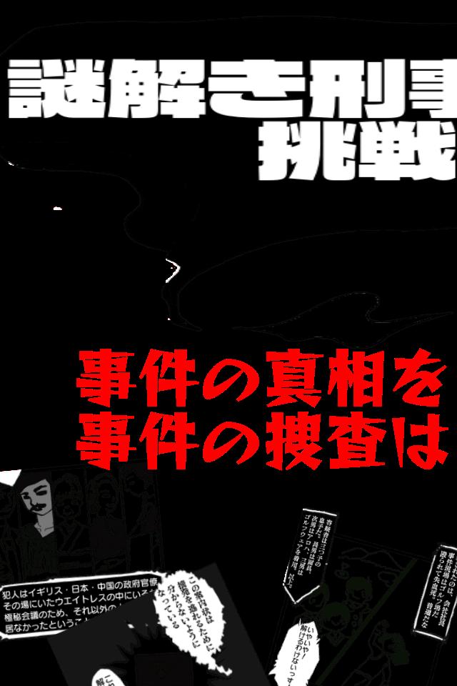 謎解き刑事からの挑戦状【無料謎解き×推理ゲーム】のスクリーンショット_1