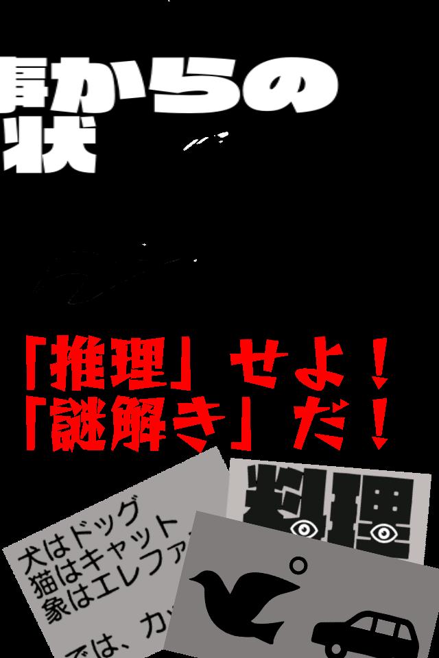 謎解き刑事からの挑戦状【無料謎解き×推理ゲーム】のスクリーンショット_2