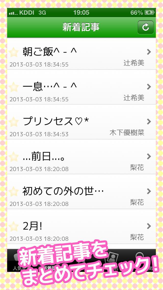 ママブログまとめのスクリーンショット_3