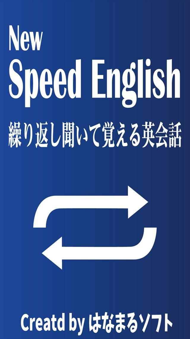 NewSpeedEnglish 聞き流す英会話のスクリーンショット_1