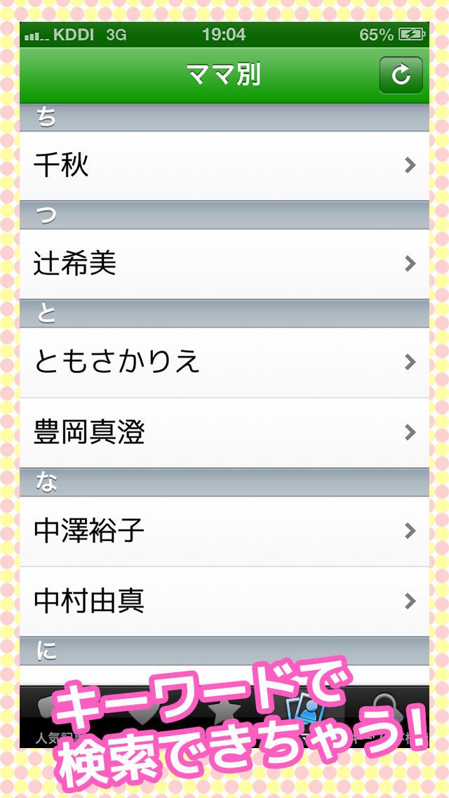 ママブログまとめのスクリーンショット_4