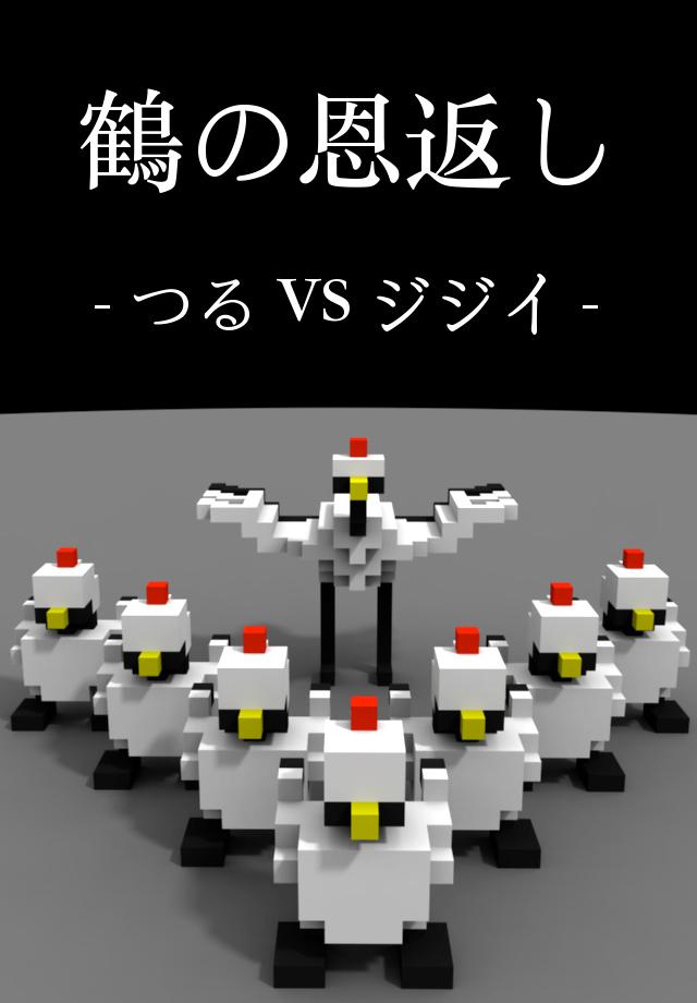 鶴の恩返し - つるVSジジイ -のスクリーンショット_1