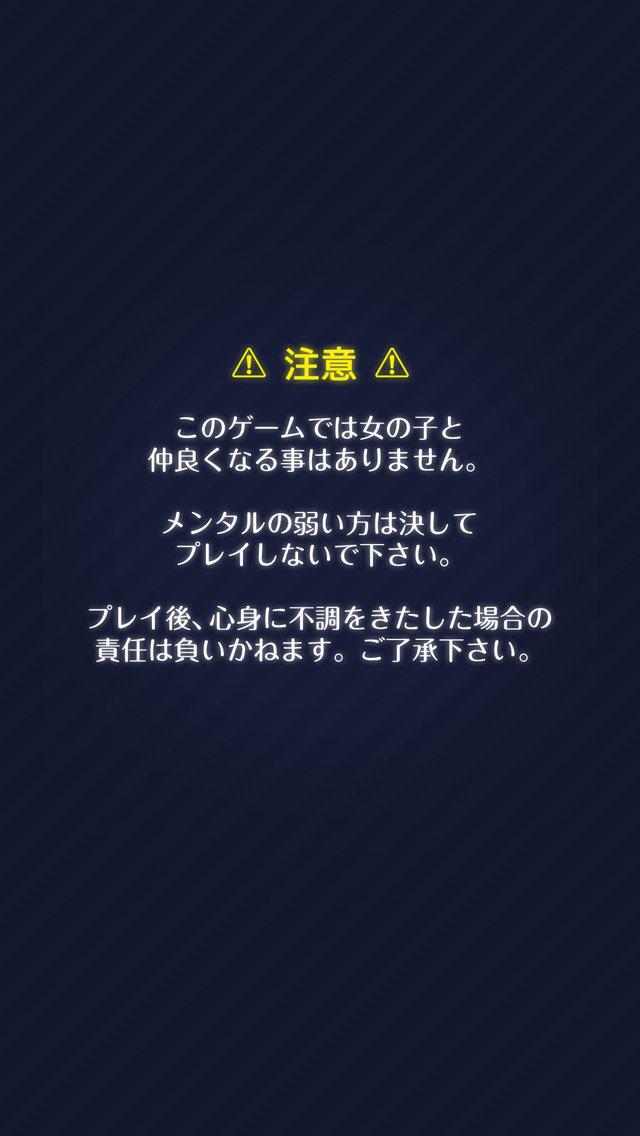 あなたの事が嫌いです〜青春・美少女・恋愛アドベンチャー〜のスクリーンショット_5