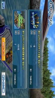 バスフィッシング3D 無料版のスクリーンショット_2