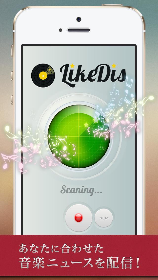 LikeDis 音楽ニュースアプリのスクリーンショット_1