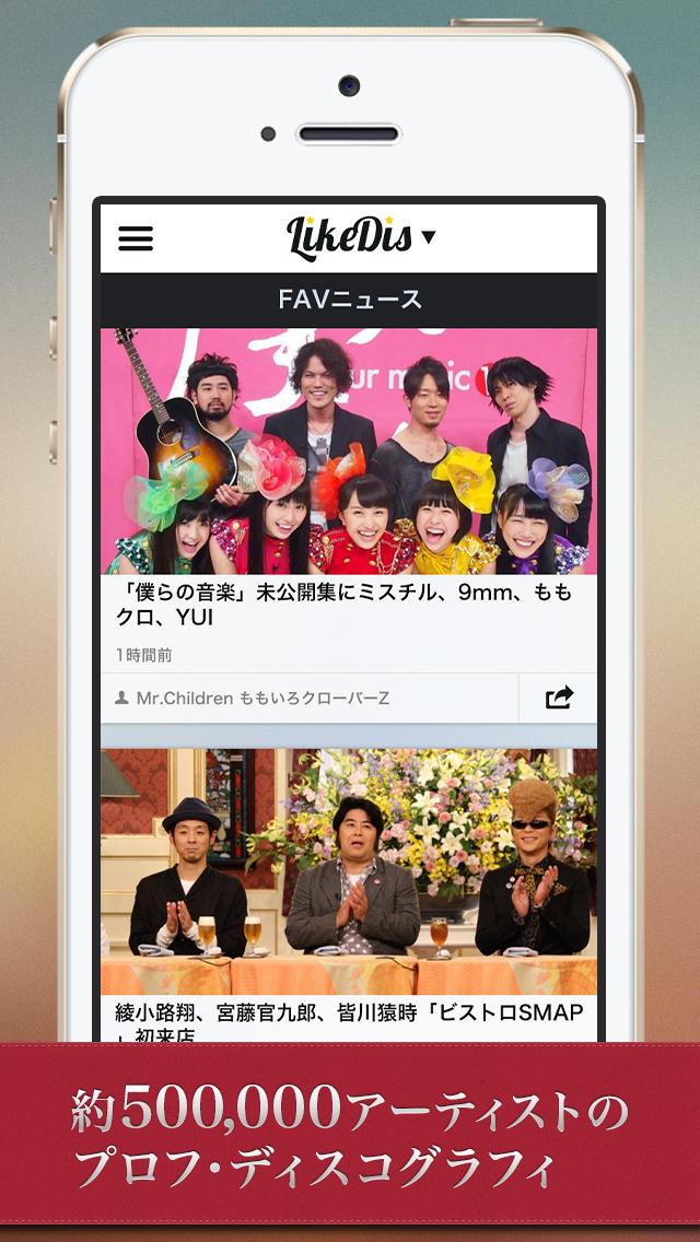 LikeDis 音楽ニュースアプリのスクリーンショット_2