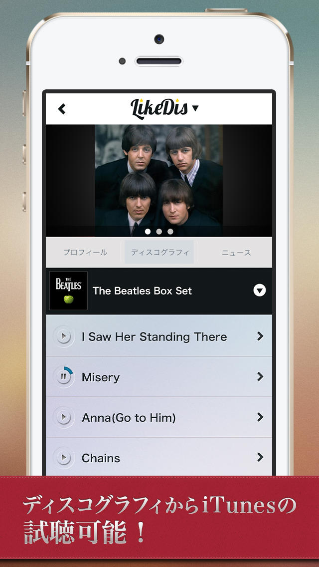 LikeDis 音楽ニュースアプリのスクリーンショット_3