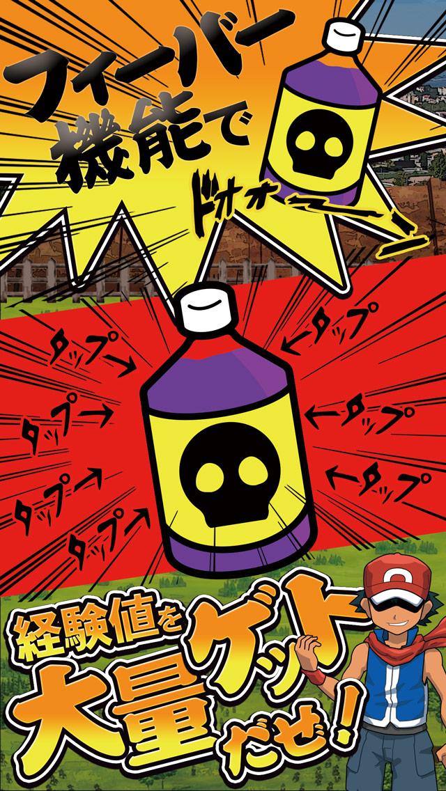 無料ゲーム【BOKEMON】トボケモンスターを進化させるで!のスクリーンショット_4