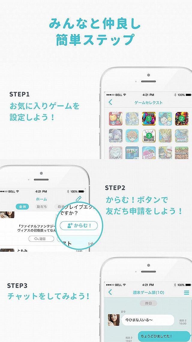 『Gamatch(ガマッチ)』ゲーマー向けSNSアプリのスクリーンショット_5