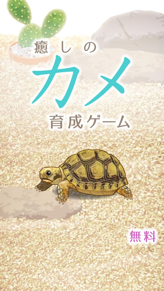 癒しのカメ育成ゲーム(無料)のスクリーンショット_1