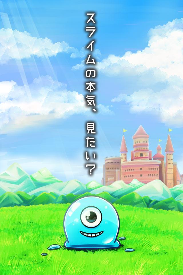 ポケットスライム〜史上最弱バトルゲーム〜のスクリーンショット_1