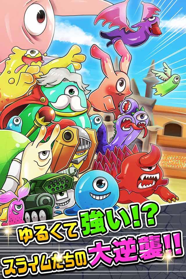 ポケットスライム〜史上最弱バトルゲーム〜のスクリーンショット_2