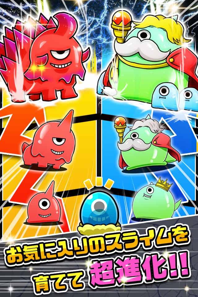 ポケットスライム〜史上最弱バトルゲーム〜のスクリーンショット_4