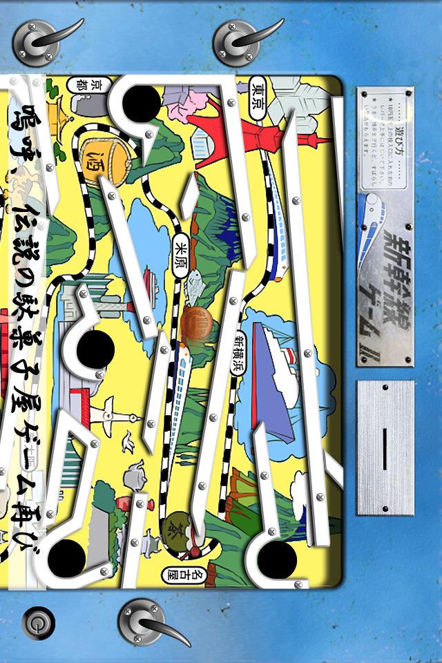 新幹線ゲームのスクリーンショット_1