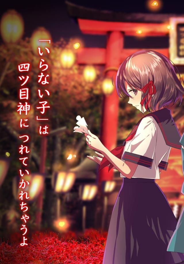四ツ目神 【謎解き×脱出ノベルゲーム】のスクリーンショット_1