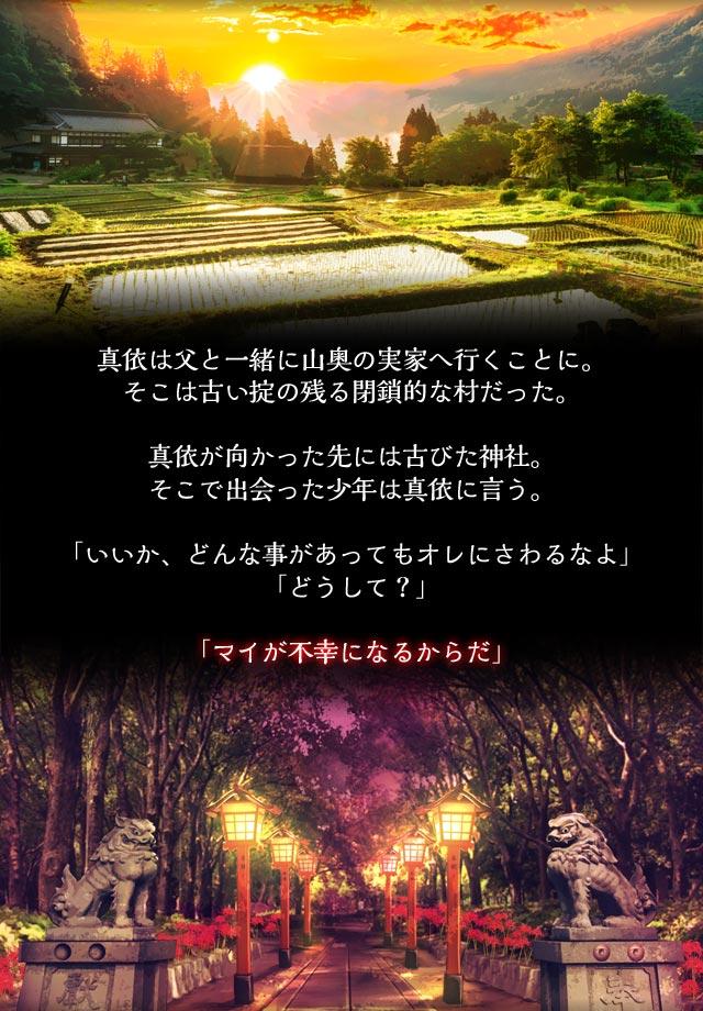四ツ目神 【謎解き×脱出ノベルゲーム】のスクリーンショット_3
