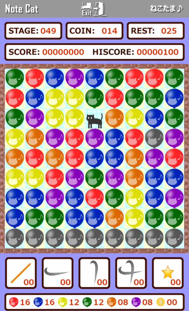 ねこたま♪猫と風船の3マッチパズルのスクリーンショット_1