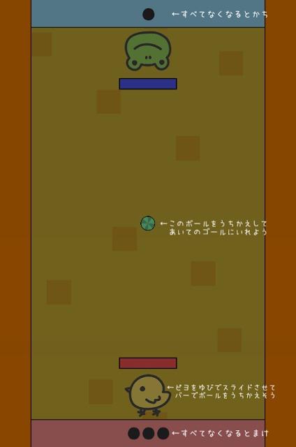 ぴよぽんのスクリーンショット_2