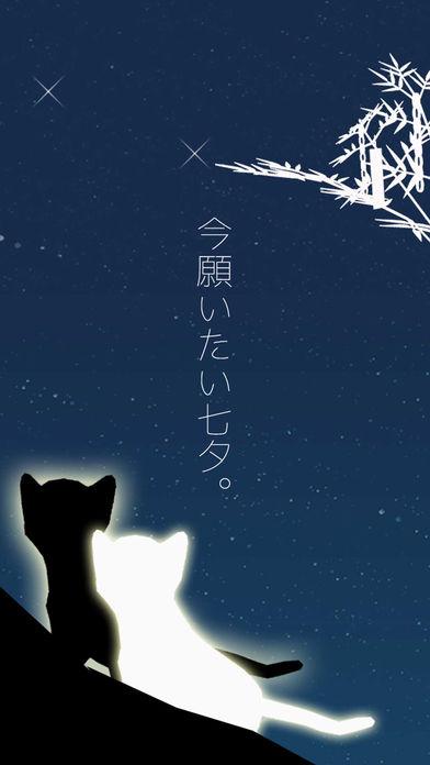 脱出ゲーム 子猫と七夕の夜のスクリーンショット_1