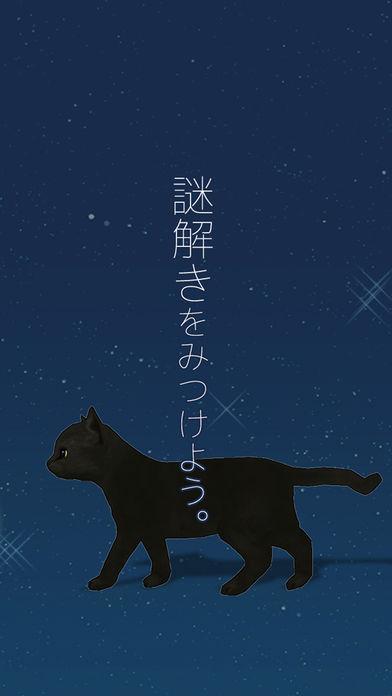 脱出ゲーム 子猫と七夕の夜のスクリーンショット_5