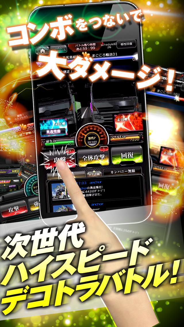黄金爆走デコトラプリンセスのスクリーンショット_2
