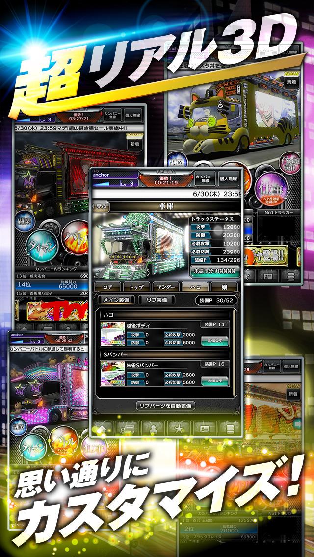 黄金爆走デコトラプリンセスのスクリーンショット_3